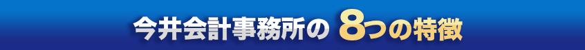 今井会計事務所の8つの特徴