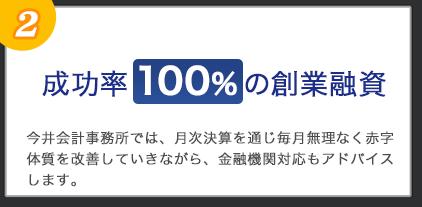 成功率100%の創業融資
